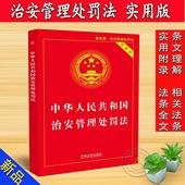 包邮正版 中华人民共和国治安管理处罚法 实用版(44)新版 实用版法律单行本系列 中国法制出版社