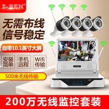 无线监控设备套装 一体机高清网络室外远程家用家庭监控器 zben