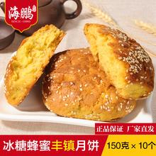 海鹏丰镇月饼冰糖红糖蜂蜜组合10个装胡麻油现做内蒙古特产混糖