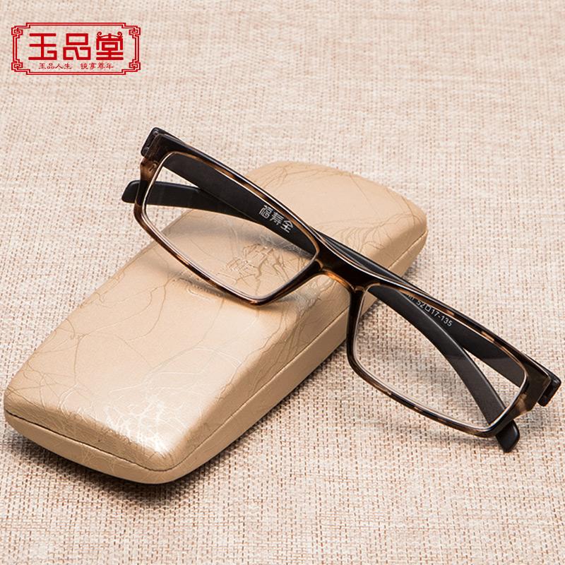 老花眼镜老花镜福寿男女玉品堂树脂系列时尚舒适