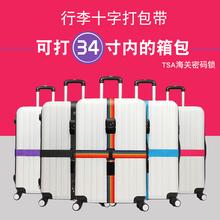 锁行李箱加固绑带 十字行李带打包带出国旅行托运加固捆绑带密码