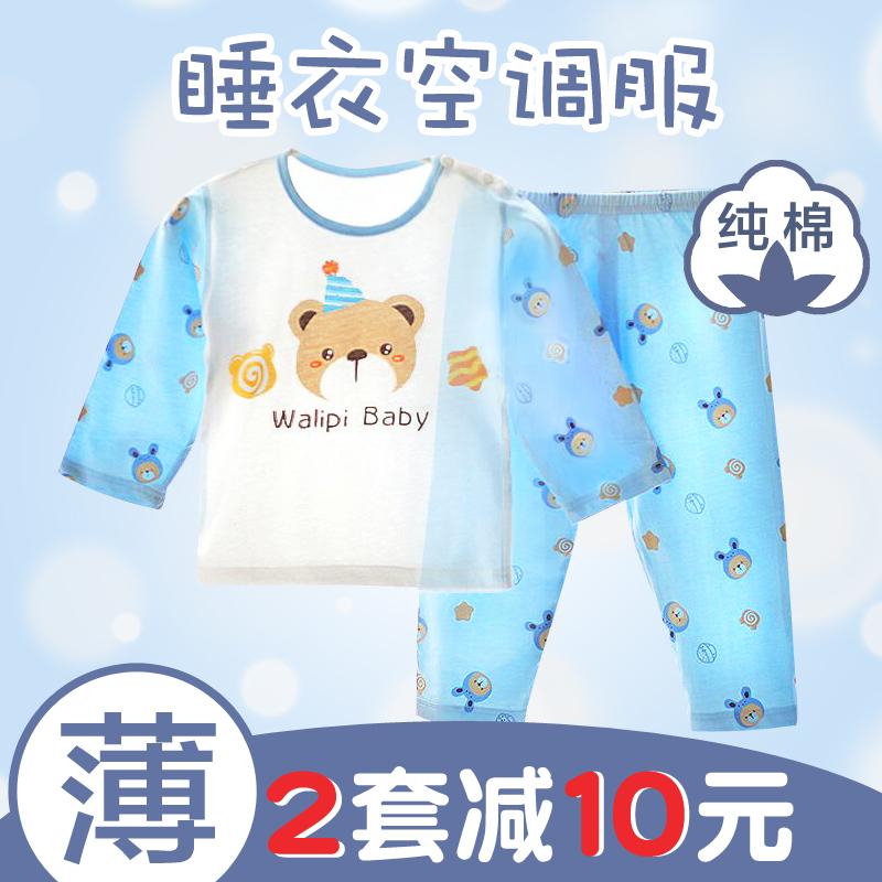 男童夏装幼儿儿童睡衣婴儿空调套装内衣宝宝秋衣夏季女薄款纯棉