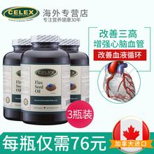 量贩装CELEX加拿大进α-亚麻酸亚麻籽油胶囊必需脂肪酸180粒三瓶