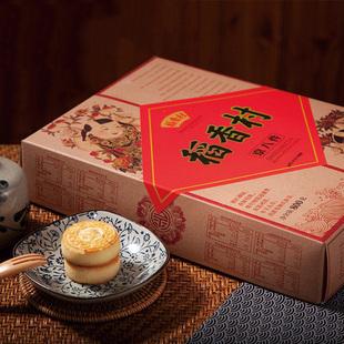 老北京特产稻香村京八件800g 糕点心年货礼盒 员工团购福利