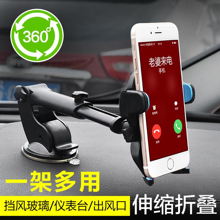 通用仪表支架懒人机座风口手机吸盘车载导航汽车