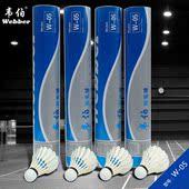 羽毛球训练室内室外通用耐打王鹅毛球 正品 1桶 韦伯12个装 包邮