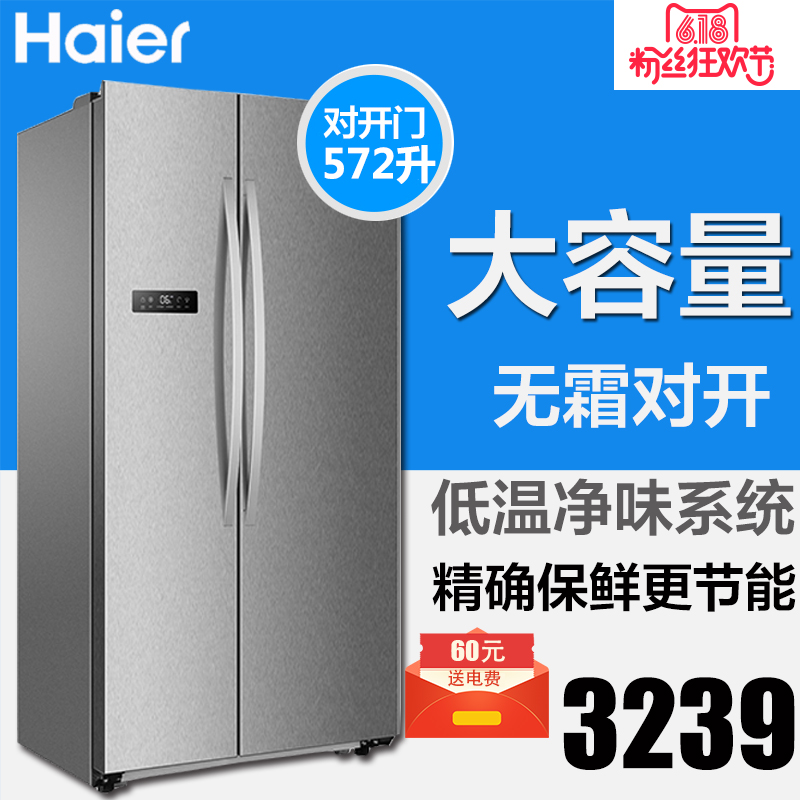 Haier/海尔 BCD-572WDPM 572升大容量 冷藏冷冻 电冰箱 风冷无霜