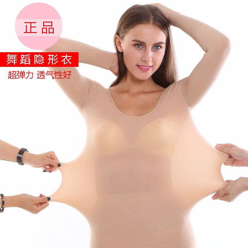 夏季正品超薄隐形肤色舞蹈演出打底衫肉色紧身内衣长袖女袜衣