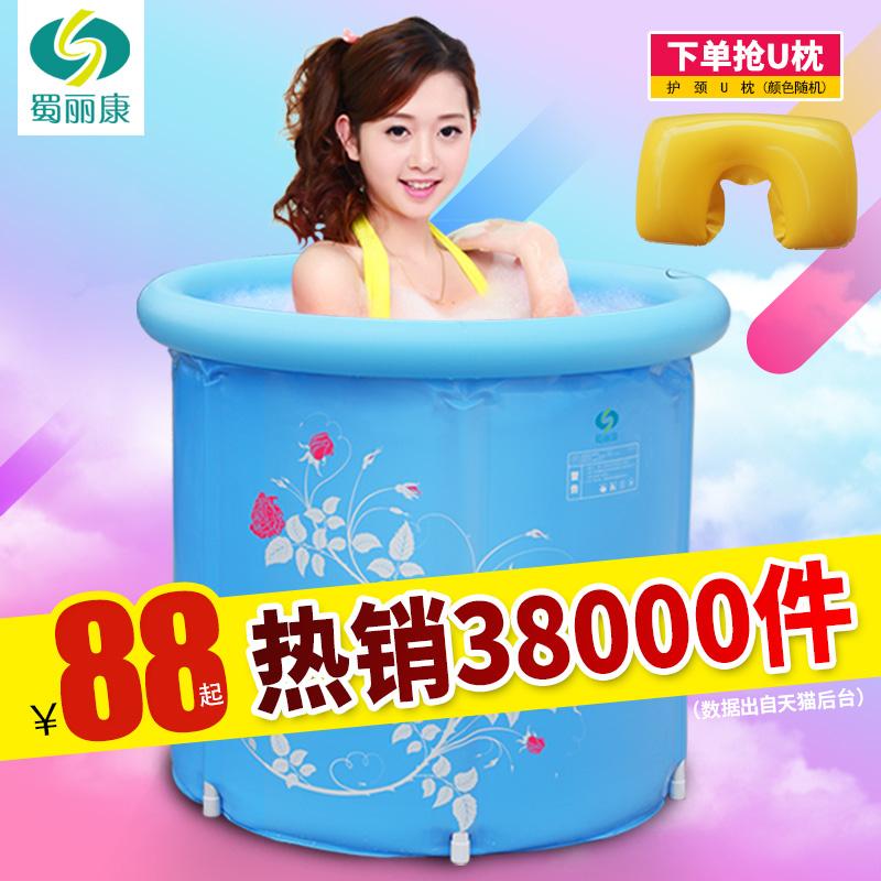 蜀丽康折叠浴桶塑料泡澡桶成人浴盆充气浴缸加厚洗澡