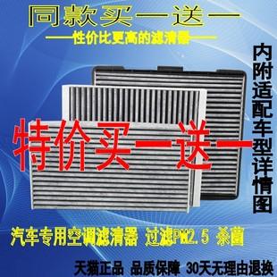 悦动飞度k2k3朗动瑞纳ix35科鲁兹凯越空调滤芯轩逸