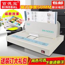 百德宝热熔装订机标书财务凭证装订机A4封套书籍小型手动胶装机
