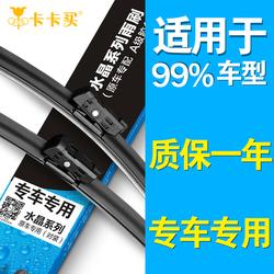 汽车雨刮器适用大众新