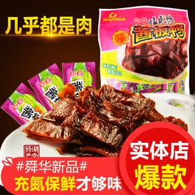 舜华临武鸭充氮酱板鸭湖南特产美味香辣零食鸭肉类即食鸭货186g