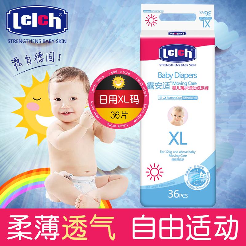 贴身透气日用超薄 宝宝纸尿裤安适尿不湿XL婴儿