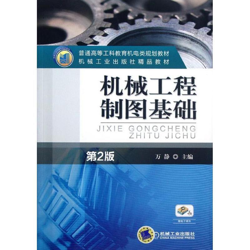 畅销书籍 机械工程制图基础 第2版普通高等工