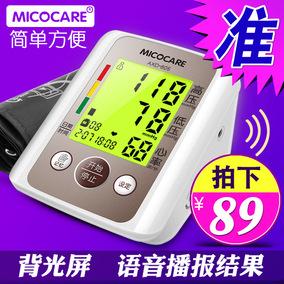 血压测量仪老人上臂式医用高血压全自动血压仪电子血压测量计家用