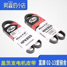 盖茨适用于爱丽舍发电机皮带富康8V16V汽车发电机皮带配件