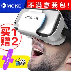Moke vr眼镜3d虚拟现实眼镜 vr眼镜成人影院头戴式苹果智能3d头盔