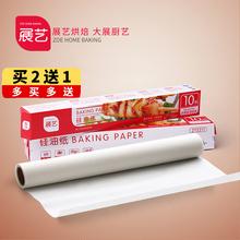 巧厨烘焙 展艺硅油纸食品级蛋糕西点吸油纸烤箱烧烤锡纸10m