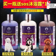 狗狗沐浴露猫咪浴液洗澡液雪貂留香泰迪比熊金毛专用香波宠物用品