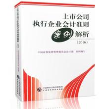 指定书籍 2016 包邮 中国财政经济出版社 2016上市公司执行企业会上市公司执行企业会计准则案例解析 正版现货