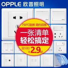欧普照明86型五孔开关插座面板墙壁电源二三插家用白柏底柏5孔套餐