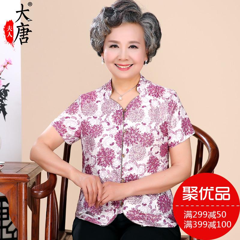老人夏季立领短袖衣服中老年人女装奶奶装夏装福态衬衣妈妈装上衣
