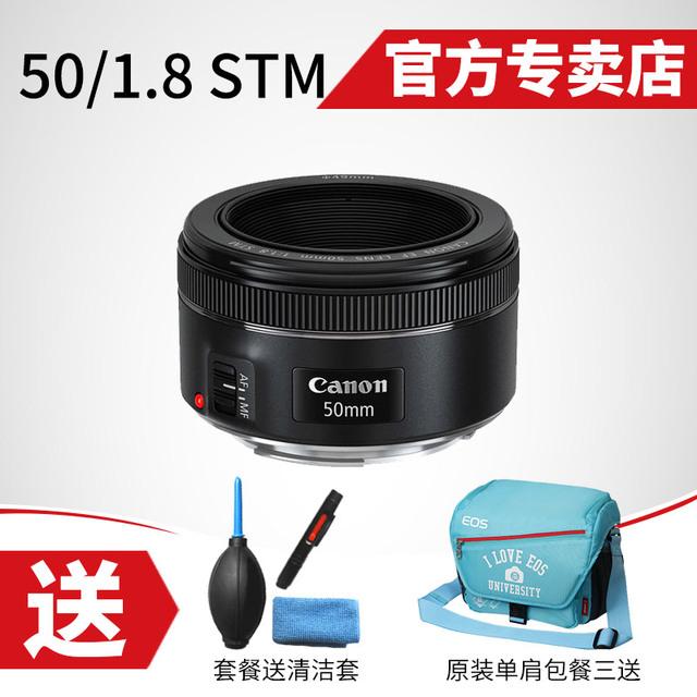 1.8小痰盂定焦人像镜头 50mm 1.8 佳能 STM 套餐3送包