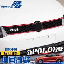 1117款大众POLOGTI中网POLO改装中网新款波罗GTI中网原装位安装