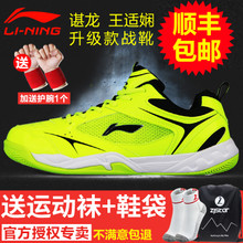谌龙李宁羽毛球鞋 男款 女鞋男鞋正品透气减震防滑新款训练运动鞋