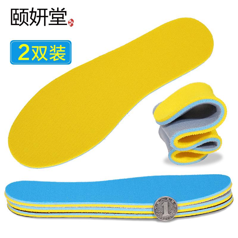 2双装 防臭鞋垫男女士吸汗透气除臭减震加厚运动鞋垫加绒保暖冬季