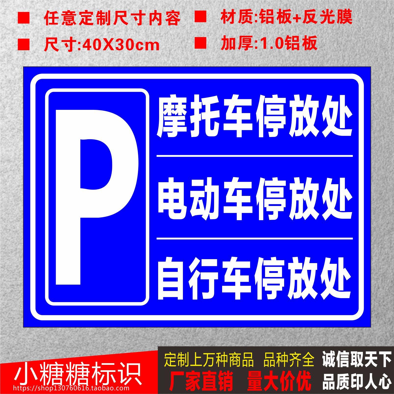 电动车 自行车 摩托车停车处标识牌标志牌停车场指示牌 P字停车牌