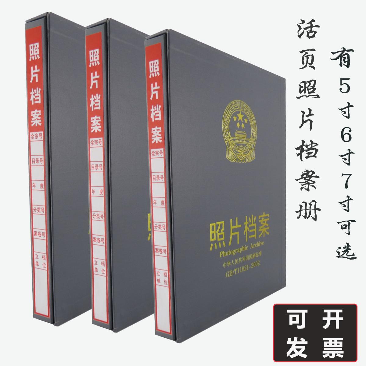 5寸6寸7寸活页相册 照片档案盒 A4活页23孔 相片档案盒 共15张