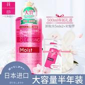 花印日本进口温和卸妆水液油脸部眼唇彩妆淡妆深层清洁无刺激正品