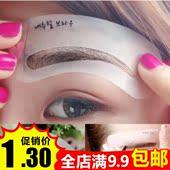 9.9包邮魔法美人画眉卡修眉套装三片装一字眉毛卡辅助器美妆工具