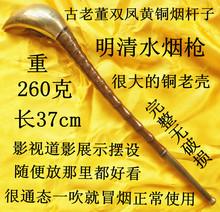 前辈收藏多年的老古董烟斗全黄铜双凤明清水烟枪烟杆子正常使用