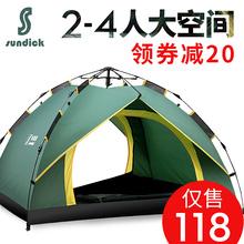 4人2人家庭室内全自动野外露营旅行户外帐篷双人 山地客帐篷户外3