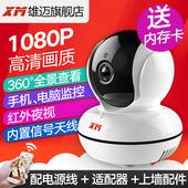 雄迈360度监控摄像头无线wifi网络智能高清家用监控器手机远程