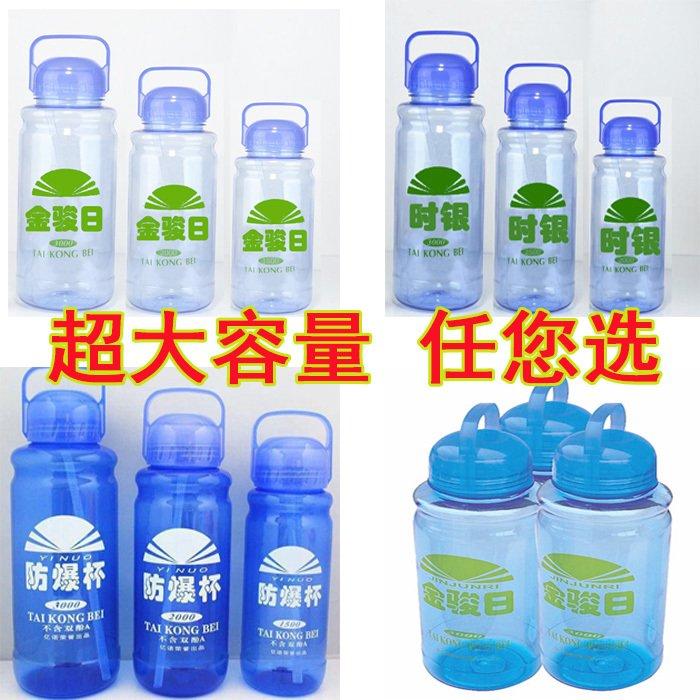 超大容量太空杯便携塑料大号水杯户外运动2000ml水壶3000ml杯子