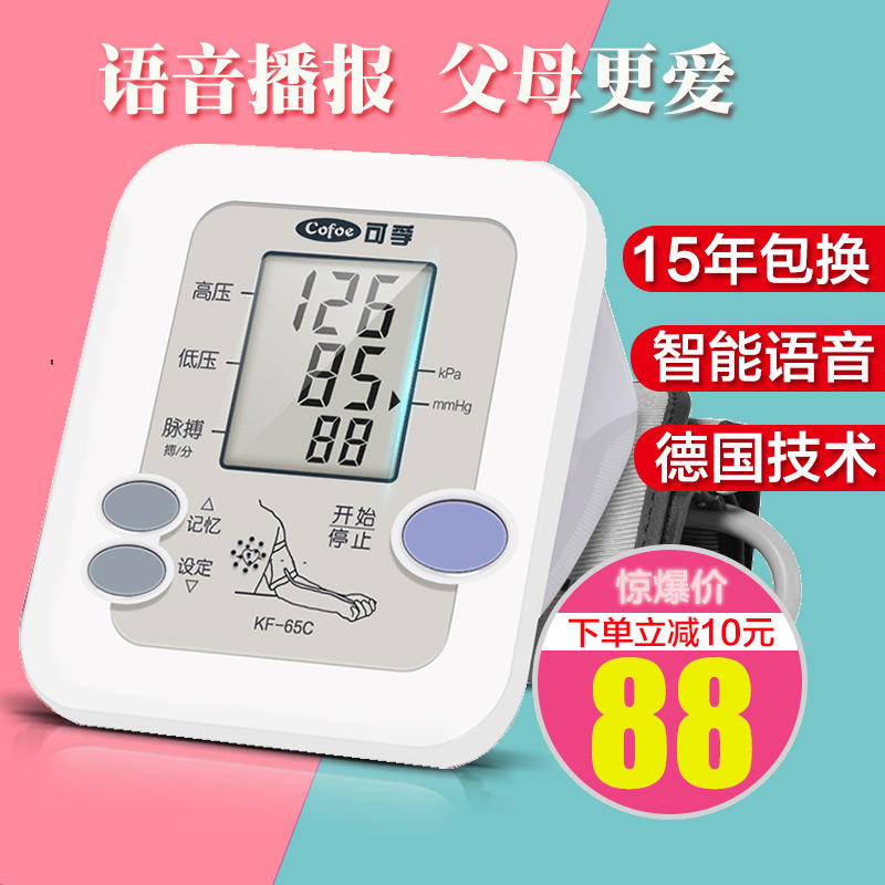 仪器测量语音电子老人血压计全自动精准上臂家用