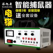 茹旭康捕鼠器家用电子高压灭鼠电猫驱鼠抓老鼠夹子笼扑捉耗子神器