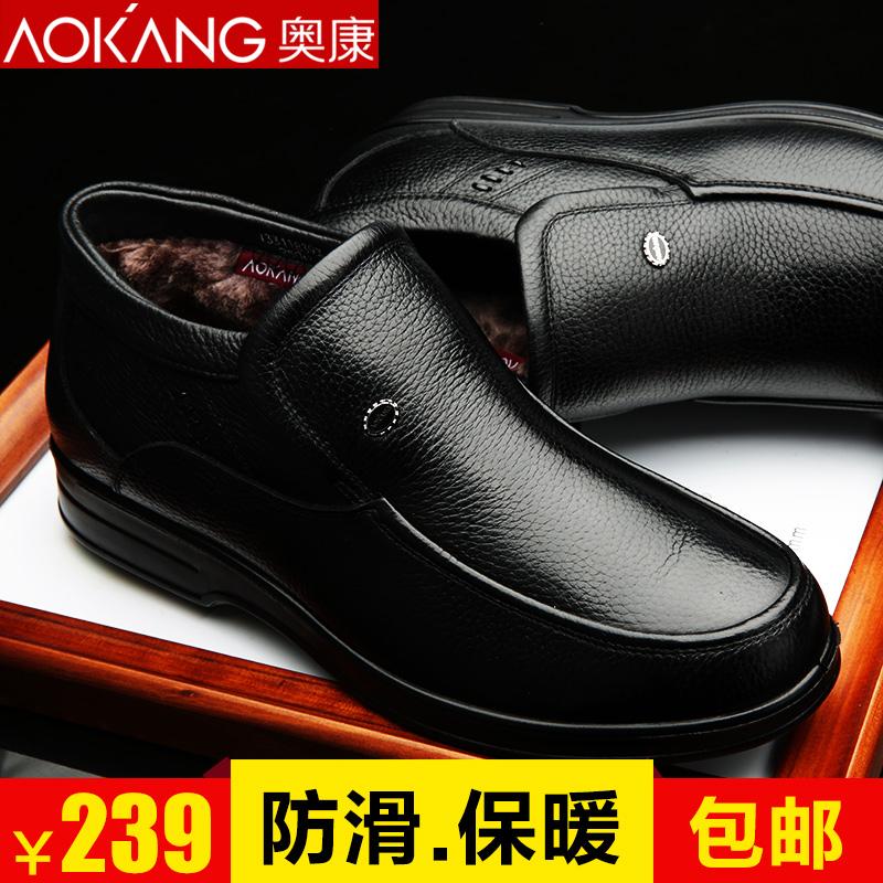 奥康男鞋冬季男士棉鞋加绒保暖高帮皮鞋真皮防滑休闲中老年爸爸鞋