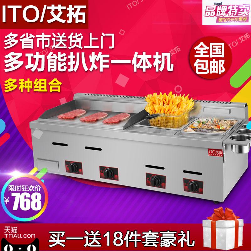 艾拓扒炉炸炉一体机 商用手抓饼机器 燃气铁板烧设备油炸锅关东煮
