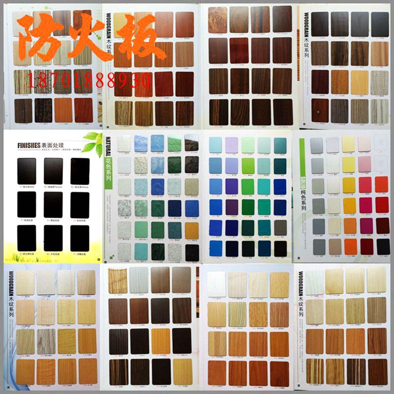 厂家直销 耐火饰面板 装饰板材免漆 阻燃耐火板 防火板贴面板家具