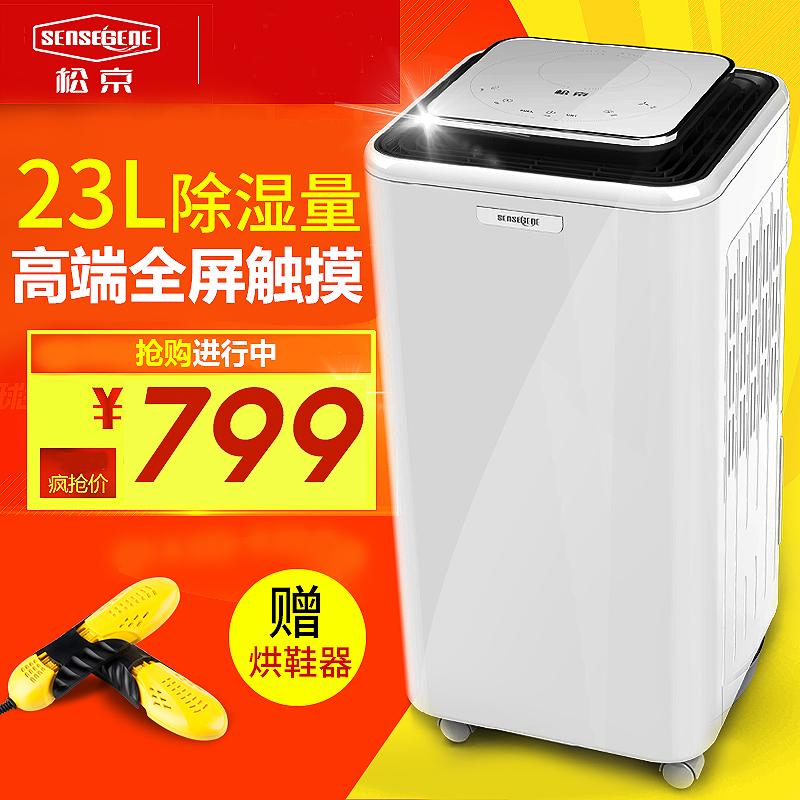 干衣杀菌净化除湿机家用除湿器静音地下室办公室抽湿机DH02松京