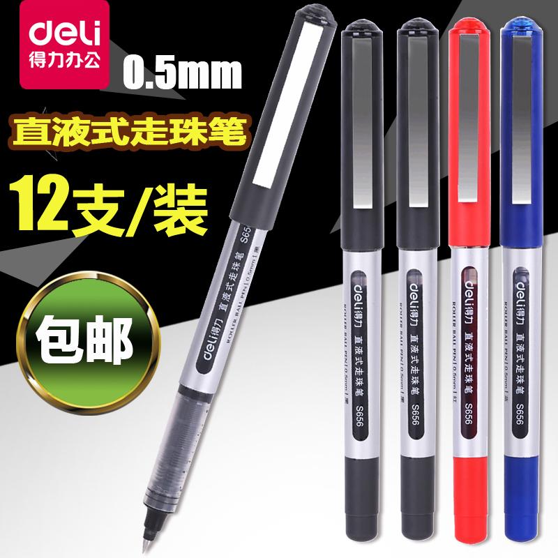 包邮得力S656中性笔直液式签字笔0.5MM水笔学生考试水笔 12支/盒