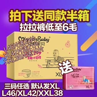 可爱宝贝拉拉裤 男女宝宝学步裤纸尿裤l/xl/xxl
