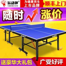 顺丰到家运动神乒乓球台可折叠式乒乓球桌家用标准室内兵乓桌案子