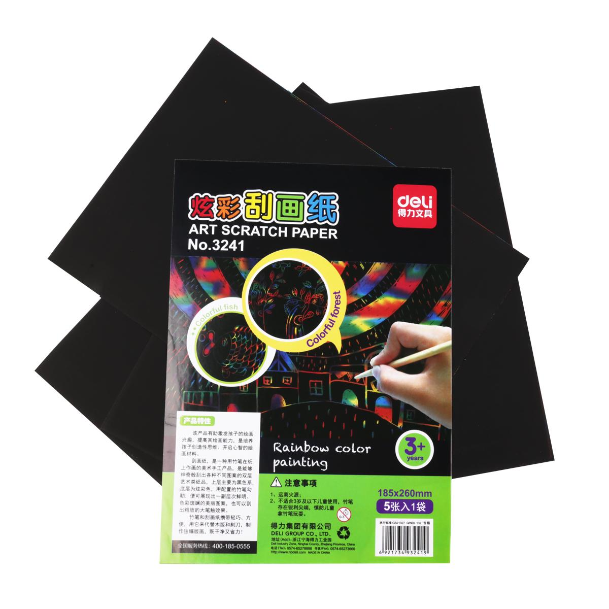 得力3241刮画纸 炫彩刮画纸 儿童益智5张/包 送竹笔 185*260mm