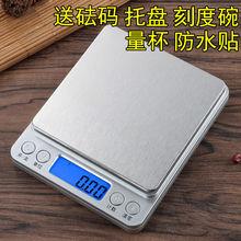 精准厨房秤0.1g迷你电子称0.01g小天平珠宝烘培称重烘焙食物克称